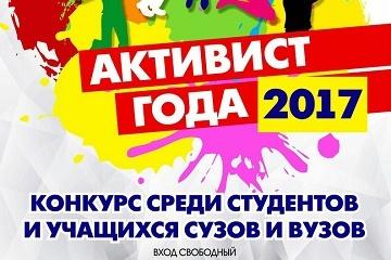 Молодежные конкурсы на 2017 год