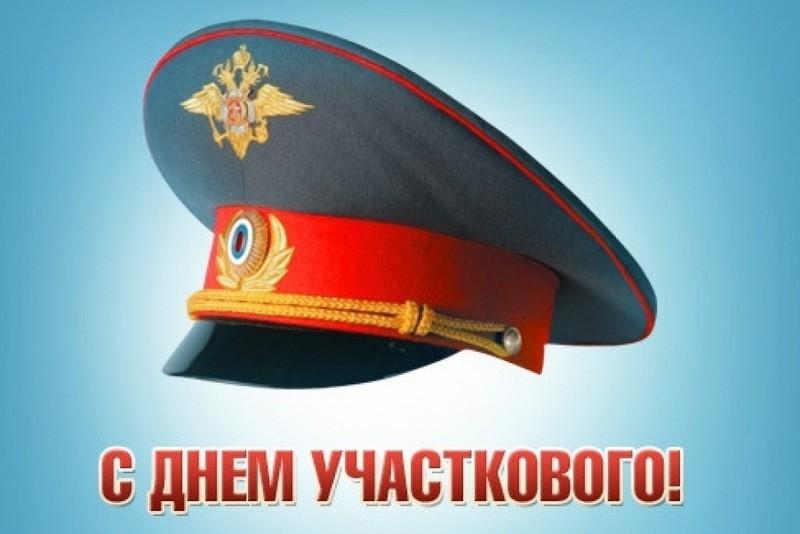 Поздравления ко дню участкового уполномоченного полиции