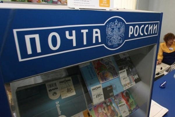 График работы Почты Российской Федерации поменяется впраздничные дни