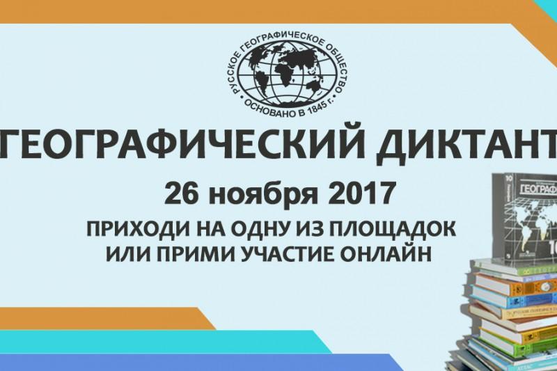 Алтайский край примет участие воВсероссийском географическом диктанте