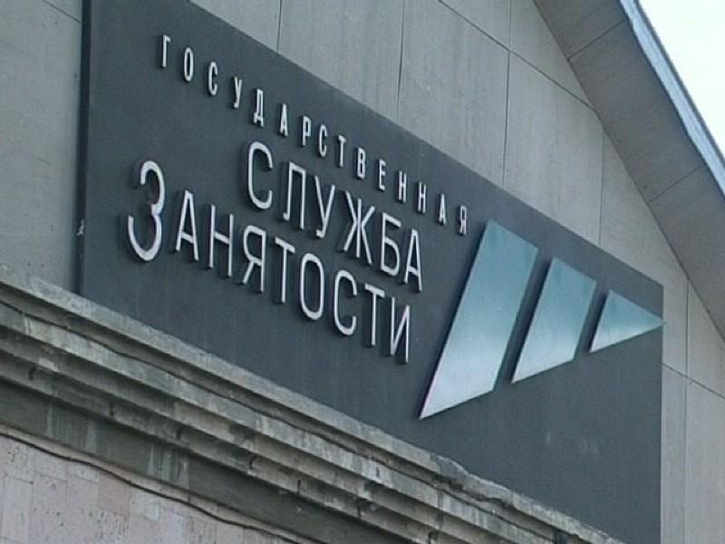 Рубцовский центр занятости приглашает женщин