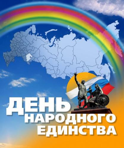 b Праздник 4 ноября /b- День народного.