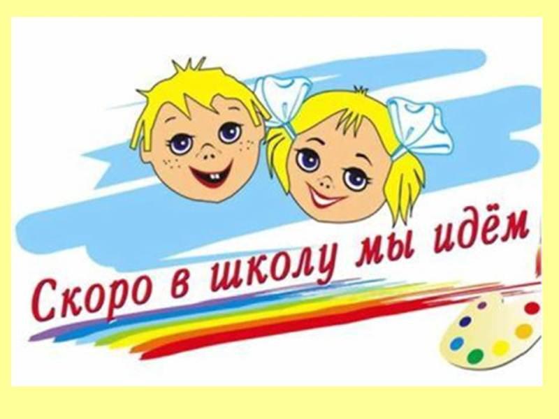 картинка скоро в школу для детей
